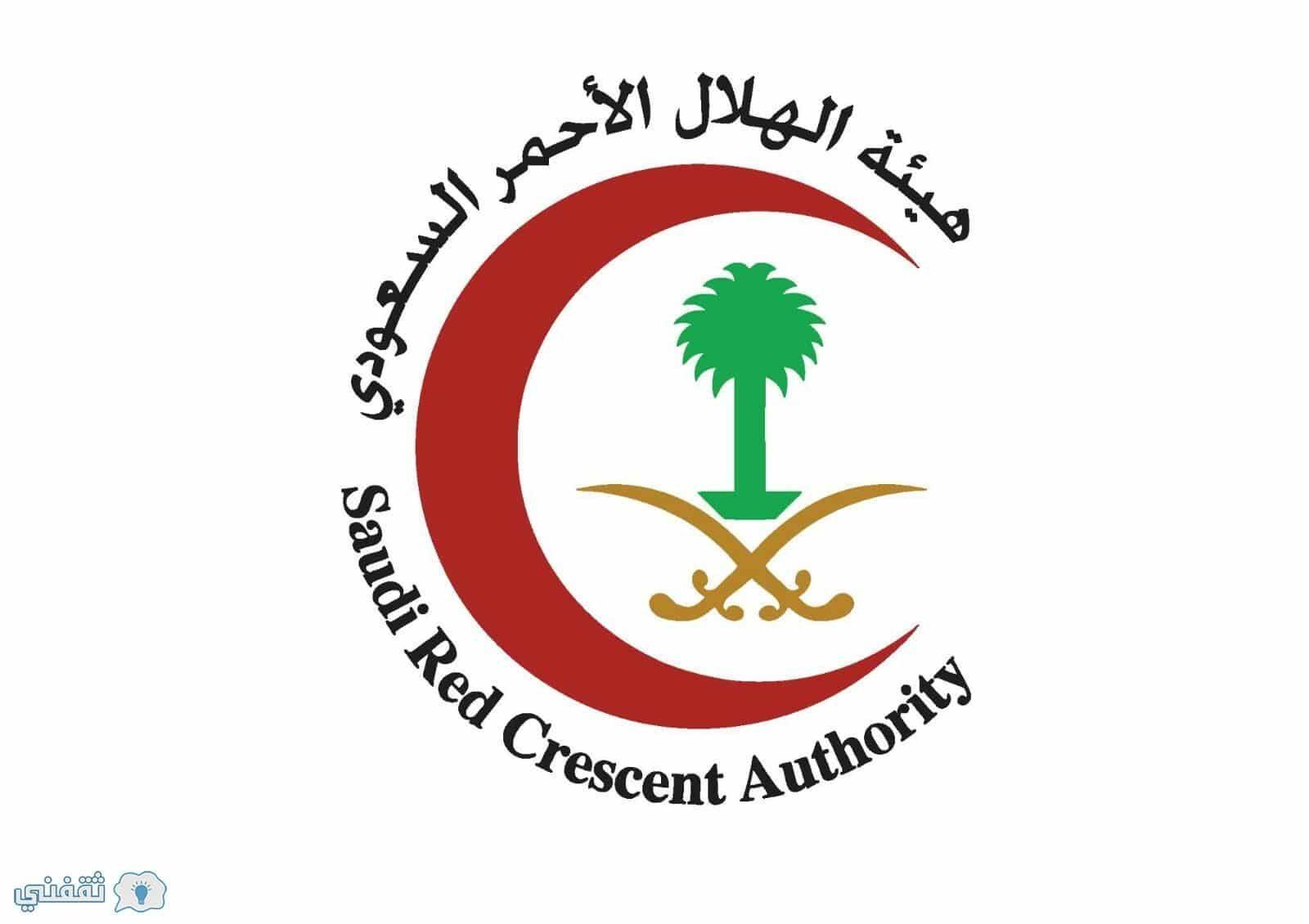الهلال الأحمر السعودي Red Sande Government Jobs