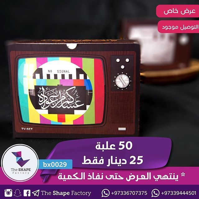 Instagram Photo By Theshapefactory توزيعات وعلب قرقاعون Via Iconosquare Sewing Tags Coffee Cup Art Ramadan Decorations