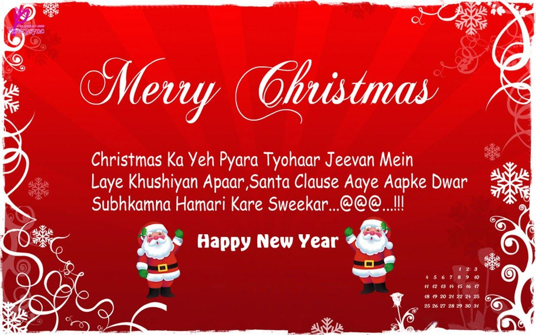 Superbe Merry Christmas Poem In Hindi. This Chrismas Cards In Hindi Are Desiged By  Anil Mahato To Make You Easier To Wish Your Nearer And Dearer A Very Very  Happy ...