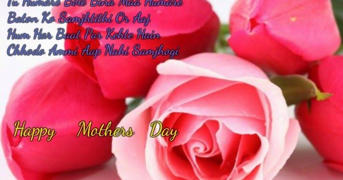 Happy Mothers Day Hindi Shayaris For Mom | Happy Mothers day 2016 ...