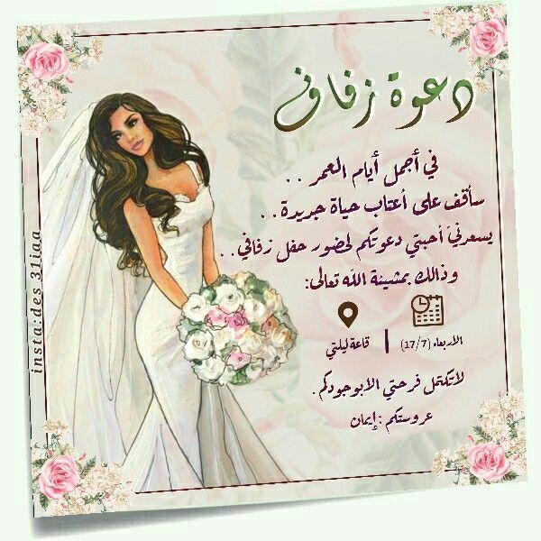 دعوة زفاف Wedding Invitation Background Electronic Wedding Invitations Wedding Card Design