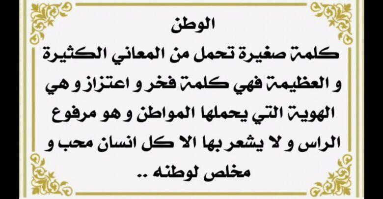 قصيدة شعرية عن الوطن بالفصحى لأحمد شوقي Calligraphy Arabic Calligraphy Arabic