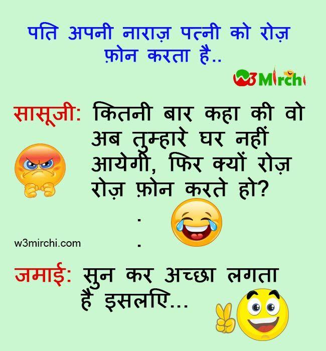 Funny Husband Wife Joke in hIndi | Smile | Wife jokes, Jokes in