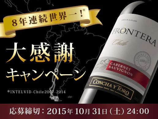 8年連続世界一※の販売量を誇るチリワイン「フロンテラ」から日頃のご愛飲の感謝を込めて、抽選で総計1,984名様に豪華プレゼント! ※INTELVID-Chile2014