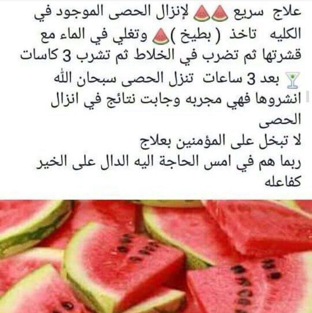 البطيخ الأحمر لازالة الحصى من الكلى Healthy Herbs Watermelon How To Stay Healthy