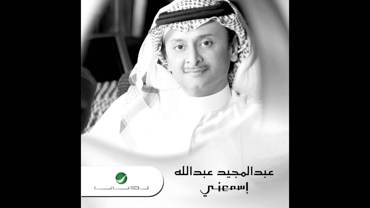 Abdul Majeed Abdullah Esmaany عبد المجيد عبد الله اسمعني World Music Snapchat Music