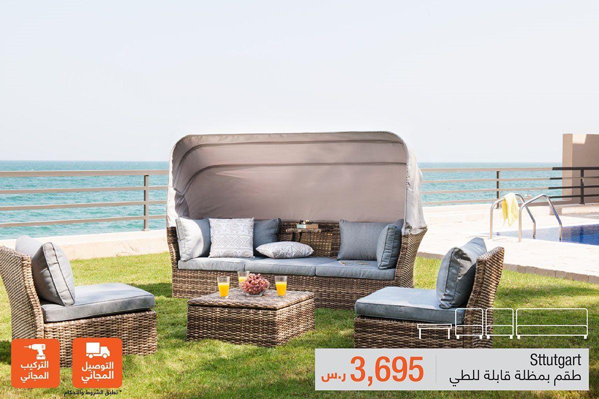 Abyat Ksa Abyatksa Twitter Outdoor Furniture Sets Outdoor Furniture Outdoor Decor