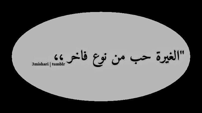 الغيره م Arabic Quotes Love Quotes Arabic Words