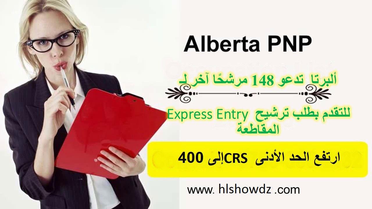 ألبرتا تدعو 148 مرشح ا آخر لـ Express Entry للتقدم بطلب ترشيح المقاطعة Youtube Immigration Canada Expressions
