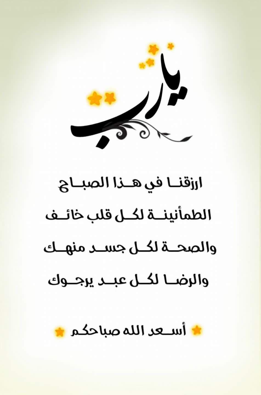 اللهـــم ارزقنــا في هــذا الصبــاح طمأنينــة لكــل قلب خائــف وصحــة لكــل جســد منهــك ورضـ Good Morning Arabic Morning Greeting Good Morning Greetings