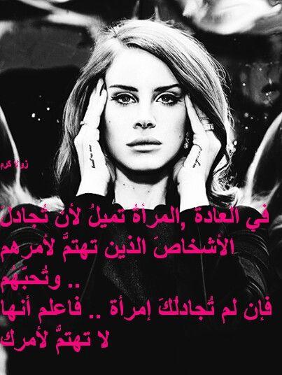 فلتعلم إني لا أهتم لأمرك م Arabic Quotes Wonderful Words Quotations