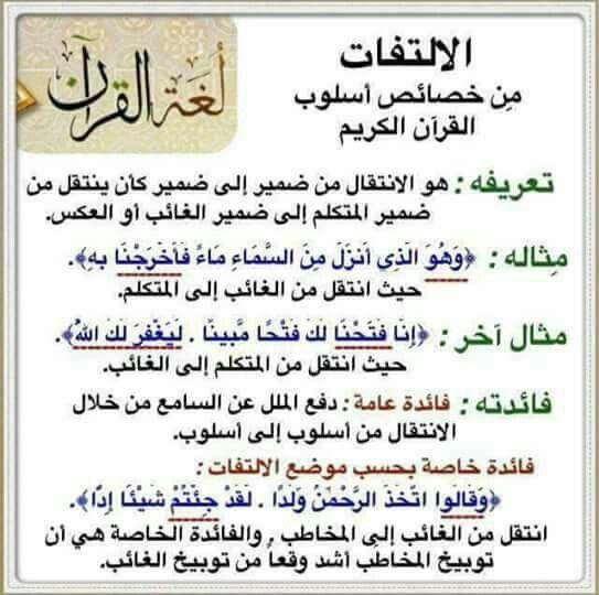 Pin By Mr7 On لغة الضاد لغتي Beautiful Arabic Words Learning Arabic Learn Arabic Language