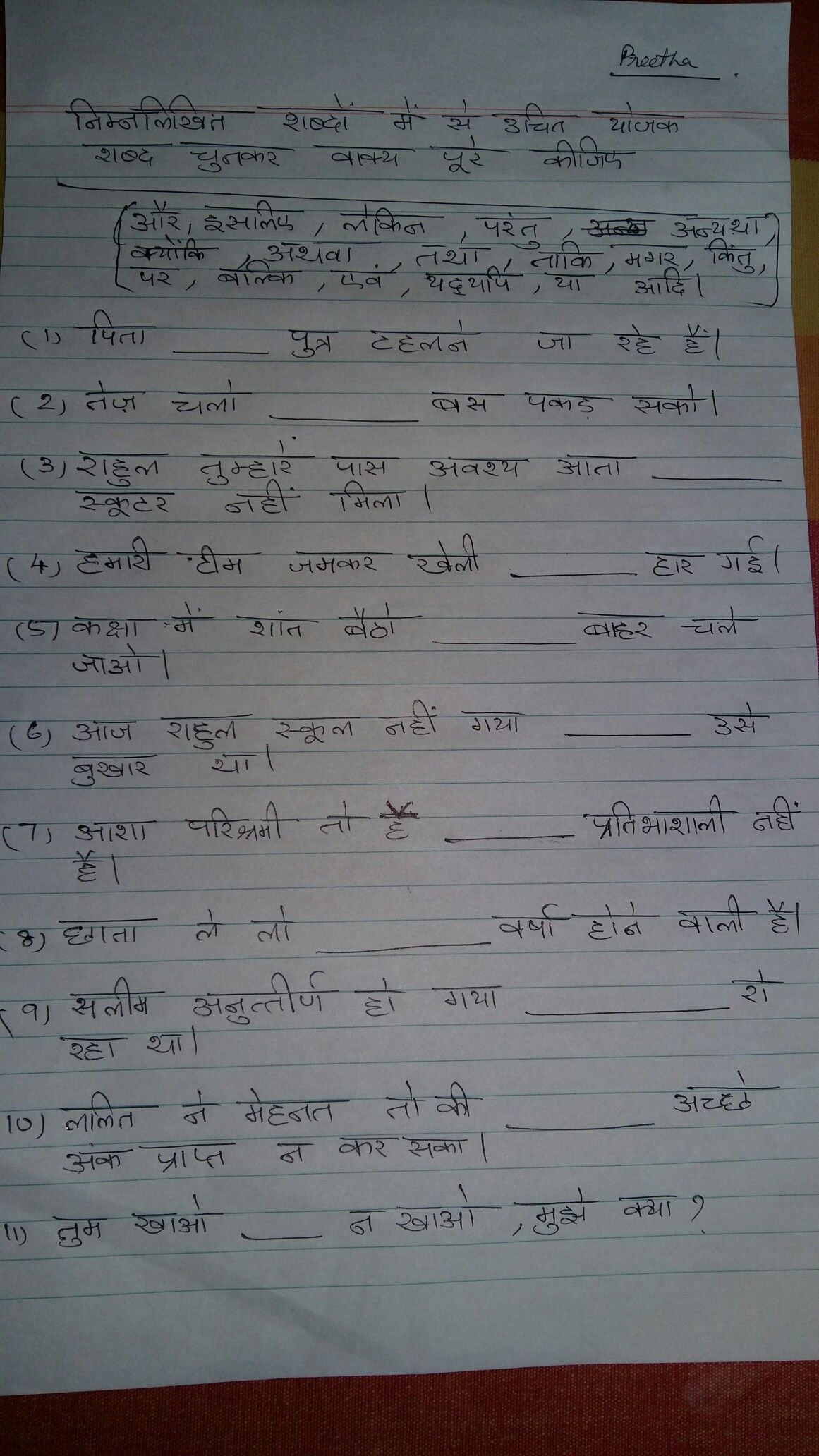 Yojak In Hindi Worksheet