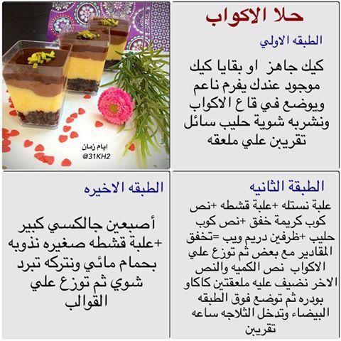 حلا الاكواب Food And Drink Layer Cake Bedroom Wall Designs