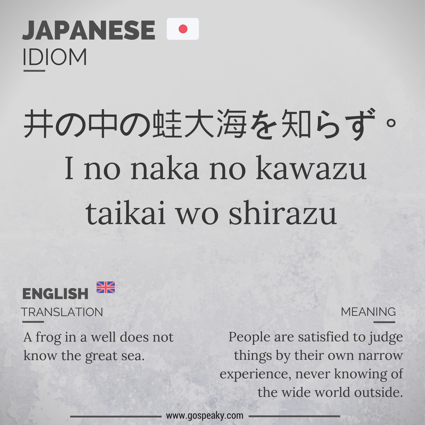 Japanese idiom - quote - proverb.