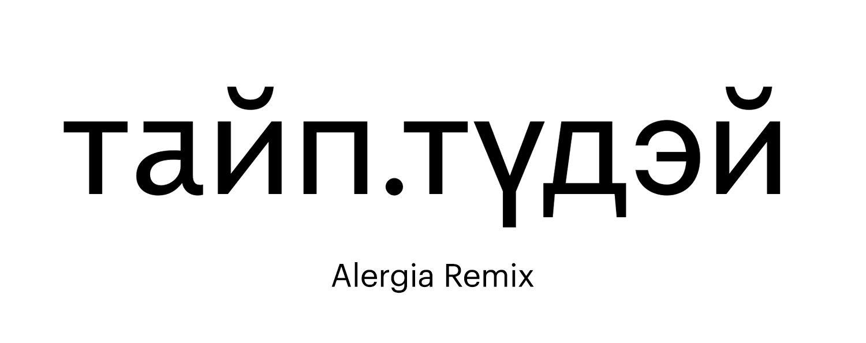 Alergia-Remix
