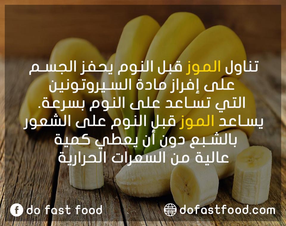 فوائد الموز Health Info Fast Food Food