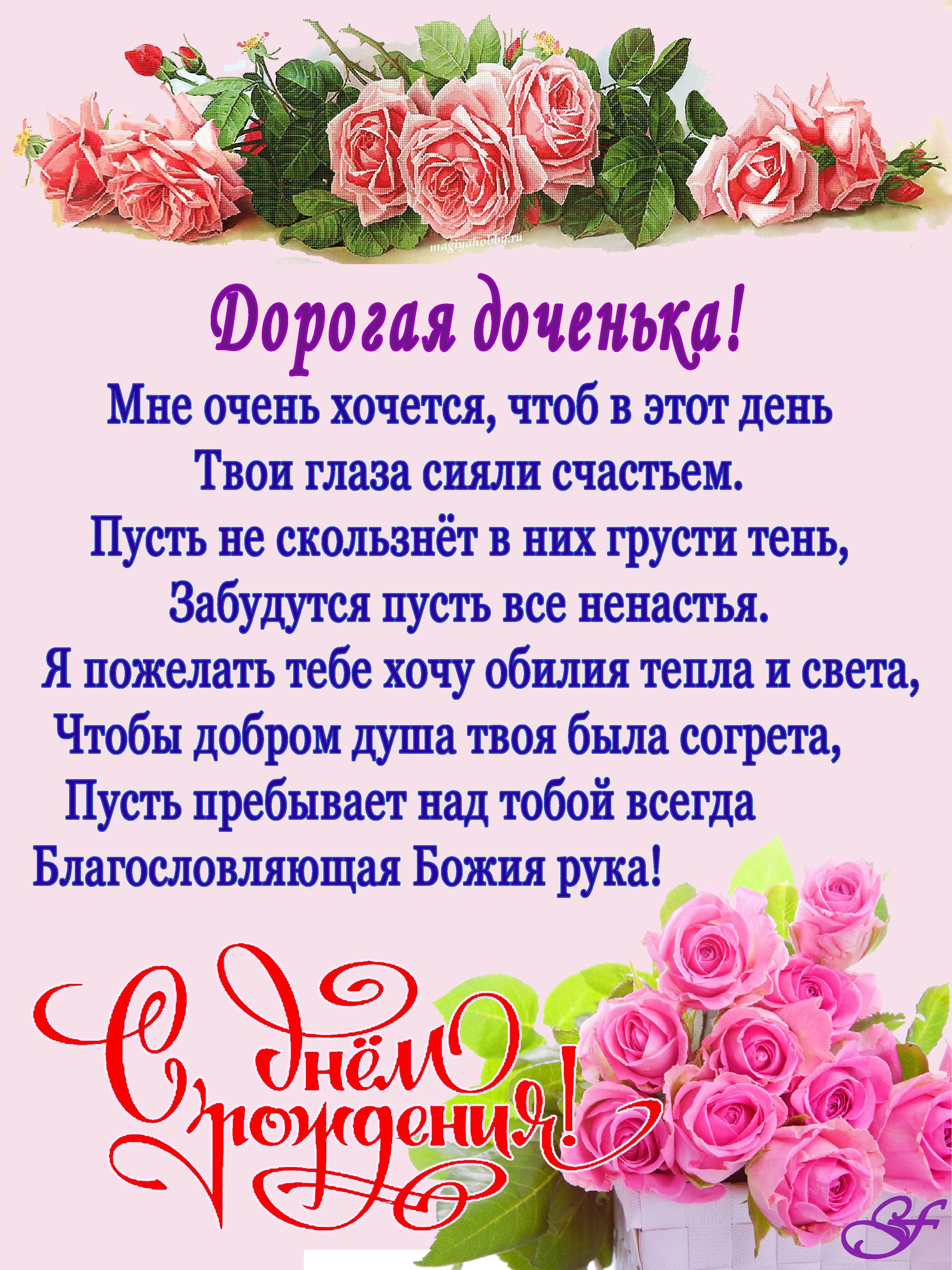 Разные, поздравление открытка с днем рождения дочери от мамы трогательные