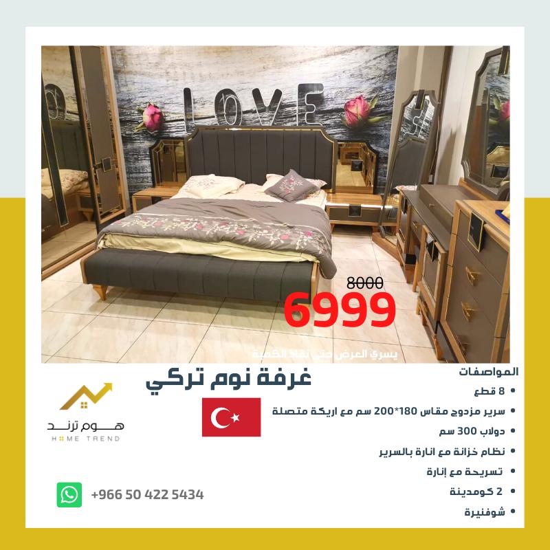 غرفة نوم تركية روعة Furniture Home Decor Bed