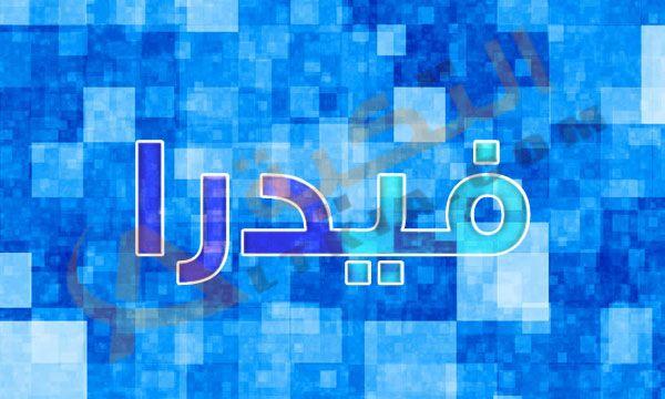 معنى اسم فيدرا Fedora في اللغة العربية بدأت أسماء البنات في زيادة وكثرة هذه الفترة واحدث أسماء البنات التي ظهرت هذه الأيام هو اسم فيدر Neon Signs Signs Neon