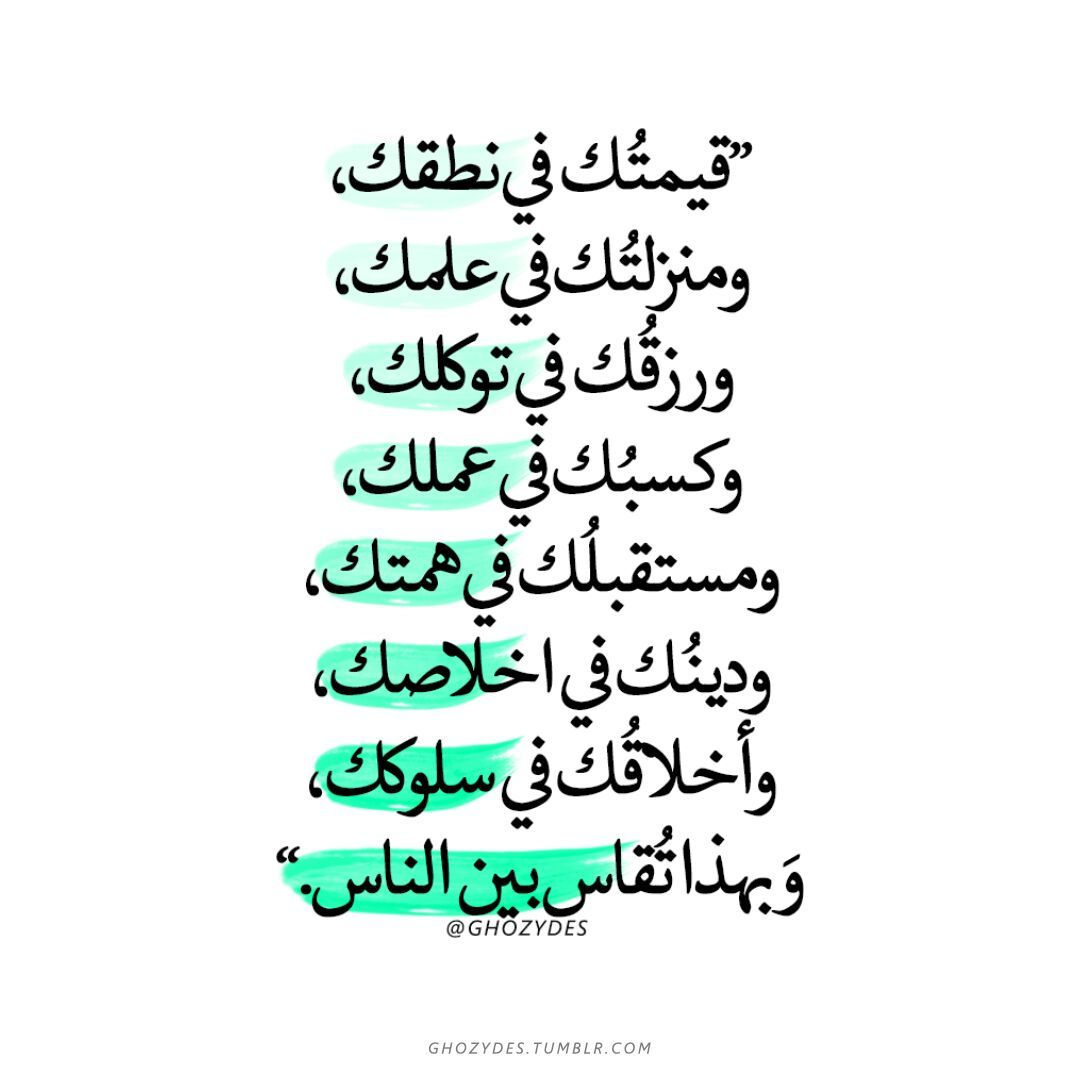 Pin By Oo On اقتباسات Arabic Love Quotes Words Quotes Quotes