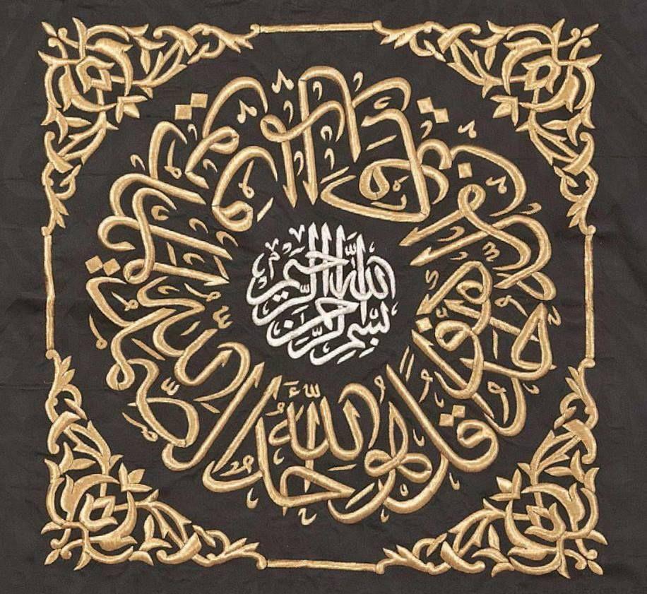 بسم الله الرحمن الرحيم قل هو الله أحد الله الصمد لم يلد ولم يولد ولم يكن له كفوا أحد صدق الله العظيم Islamic Art Pattern Calligraphy Art Islamic Art