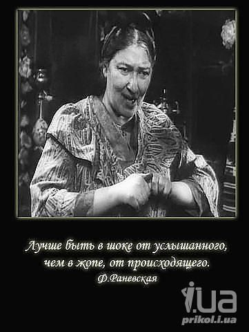 """Картинка """"Фаина Раневская-легендарная личность"""", картинки, прикольные картинки…"""