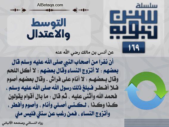 سنة نبوية 169 Ahadith Islam Quran