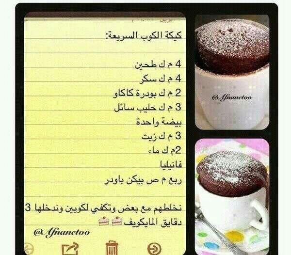 كيكة الكوب السريعة Cake Recipes Yum Cake