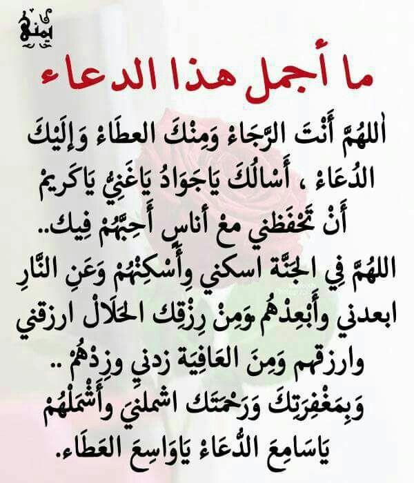 اجمل دعاء Quran Quotes Love Islamic Inspirational Quotes Quran Quotes