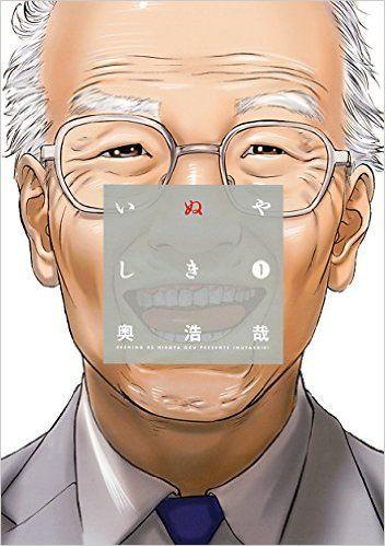 Amazon.co.jp: いぬやしき(1) (イブニングコミックス) 電子書籍: 奥浩哉: Kindleストア
