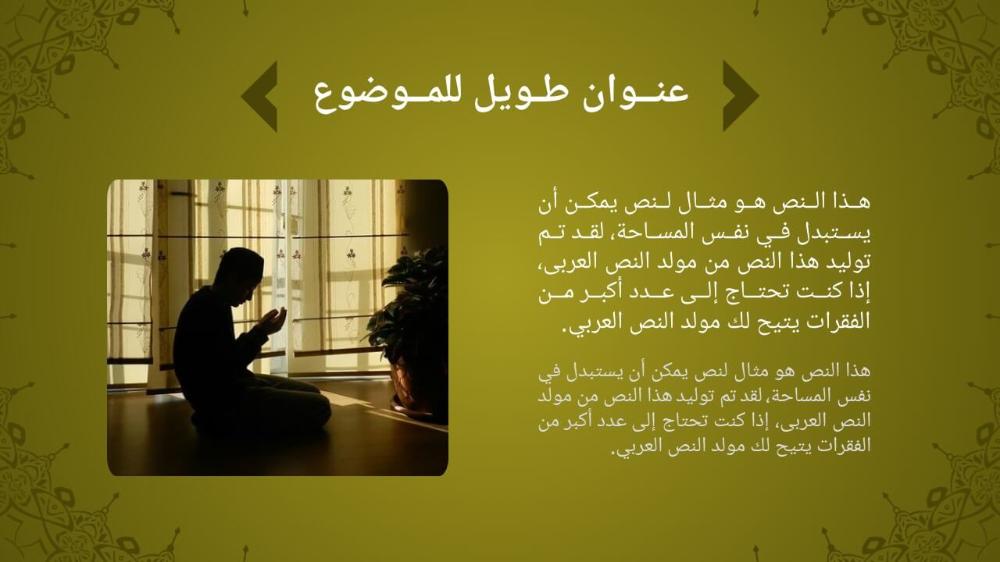 قالب بوربوينت اسلامي باللغة العربية جاهز لعمل العروض التقديمية ادركها بوربوينت City Wallpaper Classroom Decorations Home Decor Decals