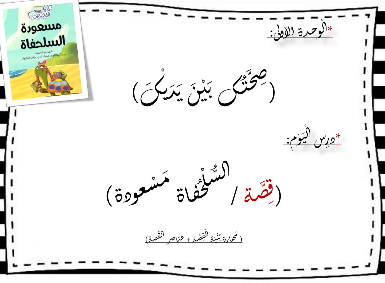 بوربوينت عناصر قصة مسعودة السلحفاة للصف الثاني مادة اللغة العربية Arabic Calligraphy Calligraphy