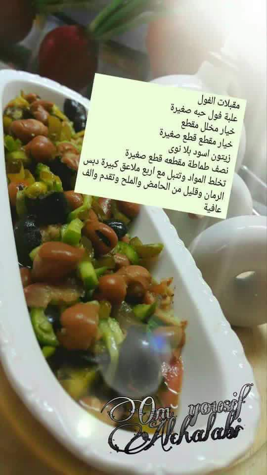 Pin By Dr Nabaa On Appetizer Food Recipes Arabic Food