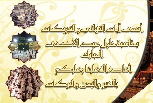 تهاني عيد الأضحي المبارك 18 Eid Al Adha Arabic Calligraphy Art
