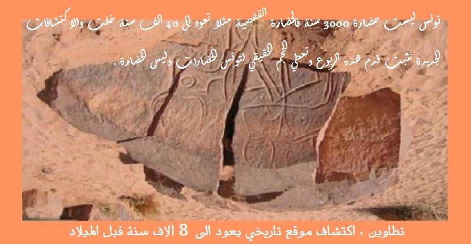 تطاوين اكتشاف موقع تاريخي يعود الى 8 آلاف سنة قبل الميلاد تونس ليست حضارة 3000 سنة فالحضارة القفصية مثلا تعود إلى 40 الف سنة خلت والاكتشافات الجديد Light Wood