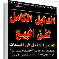 مكتبة المثقف كتاب الدليل الكامل لفن البيع Arabic Books Pdf Books Free Books Download
