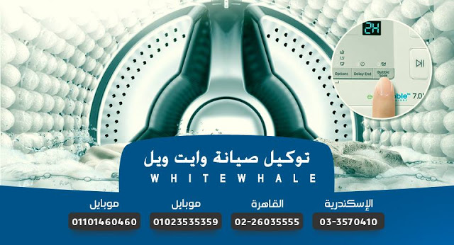 صيانة وايت ويل بالاسكندرية Vacuum Cleaner Bubbles Vacuum