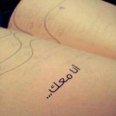 انا معك Tattoo Quotes True Words Love Quotes