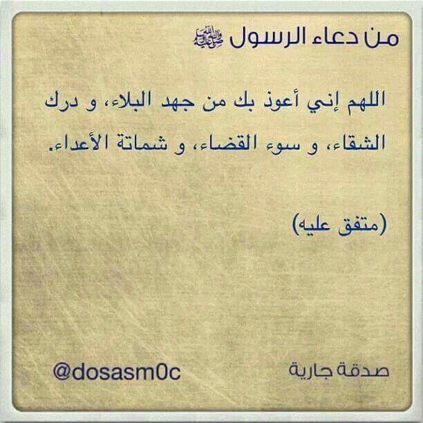 Pin By Nezha On حديث شريف Islam Calligraphy Prophet