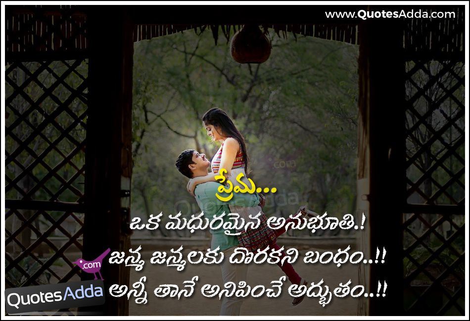 Romantic Telugu Love Definition Quotations And Best Images