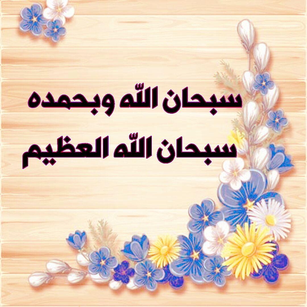 سبحان الله وبحمده سبحان الله العظيم Islamic Images Doa Islam Islam
