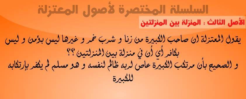 الأصل الثالث عند المعتزلة من المحاضرة محمود عبد الرازق الرضواني