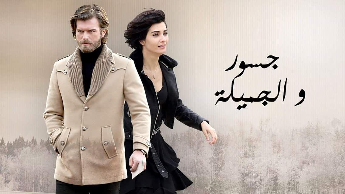 مسلسل جسور والجميلة - الحلقة 74 الرابعة والسبعون مدبلجة للعربية HD