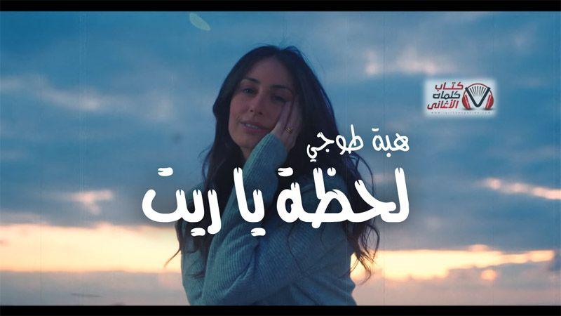 كلمات اغنية لحظة يا ريت هبة طوجي Neon Signs Movies Movie Posters