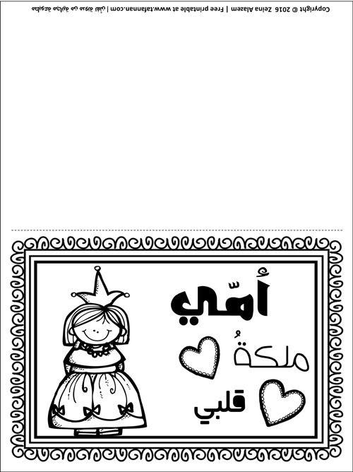 بطاقة معايدة لعيد الأم أمي ملكة قلبي Mother S Day Cards Blog Posts Blog Enamel Pins
