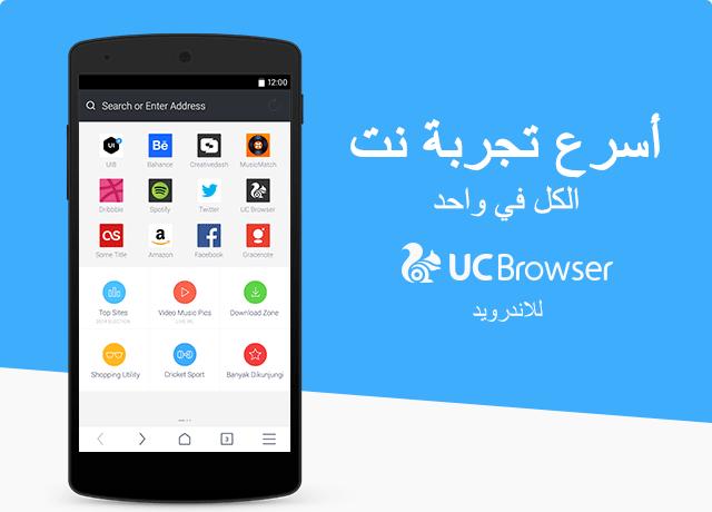 cara download video dengan uc browser di iphone
