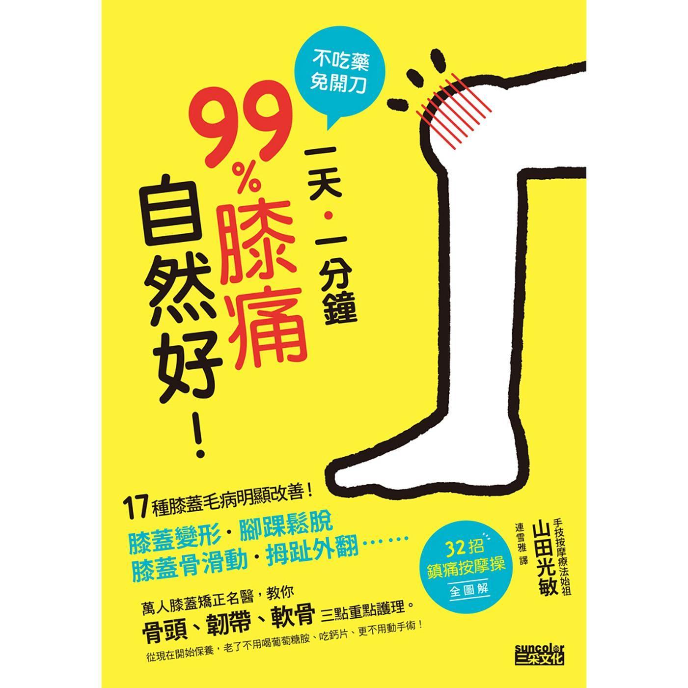 不吃藥免開刀 1天1分鐘99%膝痛自然好:17種膝蓋毛病明顯改善...膝蓋變形。腳踝鬆脫。膝蓋骨滑動。拇指外翻 ...