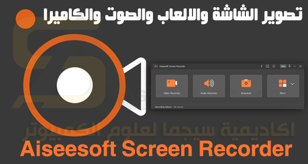 Aiseesoft Screen Recorder Full كامل برنامج تصوير شاشة الكمبيوتر بالفيديو والتقاط صور ثابتة Incoming Call Screenshot Incoming Call Pandora Screenshot