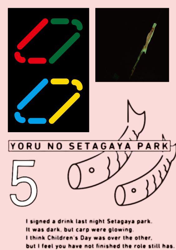 Design : Tadashi Ueda